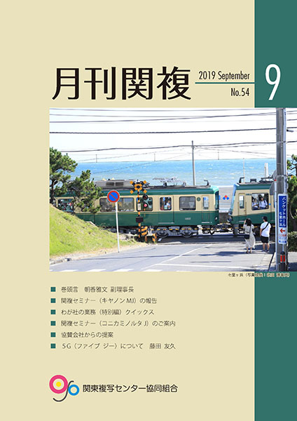 月刊関複54号表紙