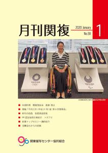 月刊関複58号表紙