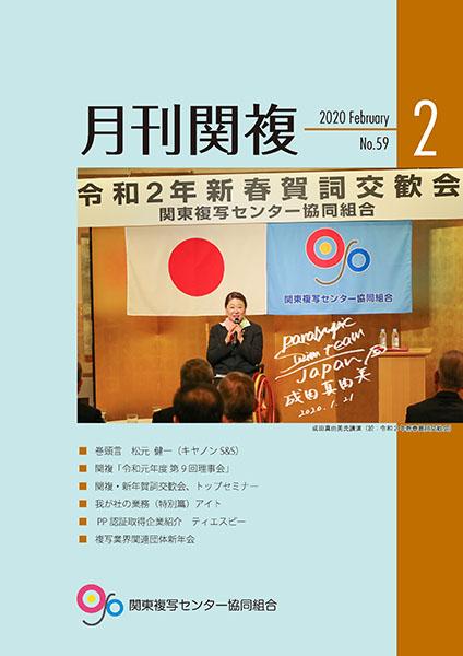 月刊関複59号表紙