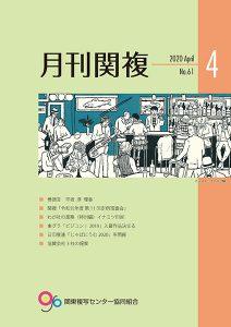 月刊関複61号表紙
