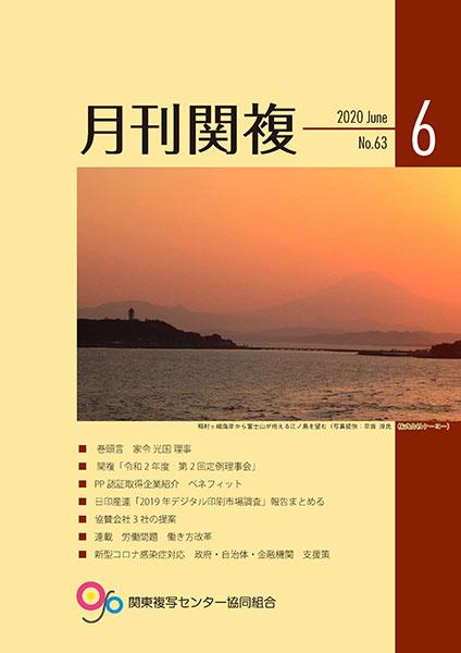 月刊関複63号表紙