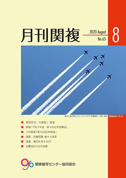 月刊関複65号表紙