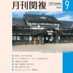 月刊関複66号表紙
