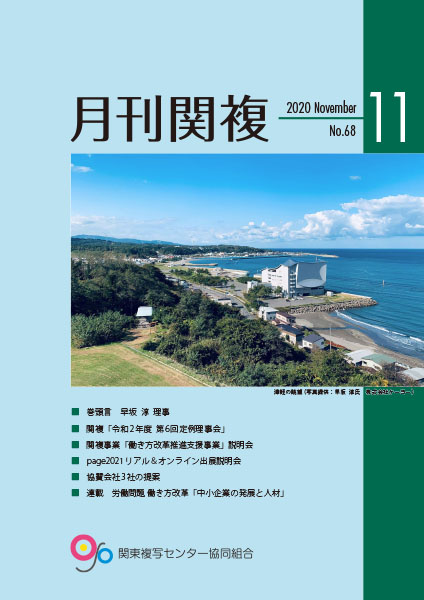 月刊関複68号表紙