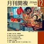 月刊関複69号表紙
