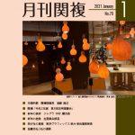月刊関複70号表紙