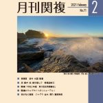 月刊関複71号表紙