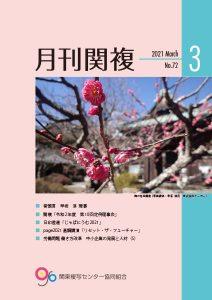 月刊関複72号表紙