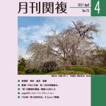 月刊関複73号表紙