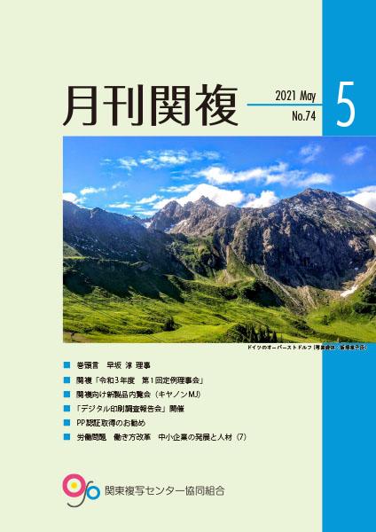 月刊関複74号表紙