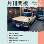 月刊関複75号表紙