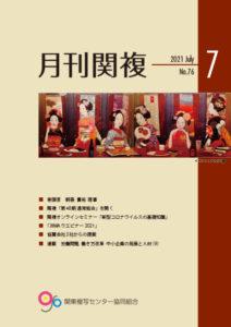 月刊関複76号表紙