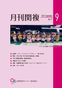 月刊関複77号表紙